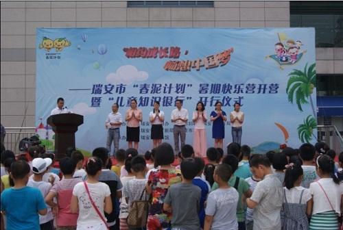 """瑞安:""""相约成长路 畅想中国梦""""暑期快乐营正式开营"""